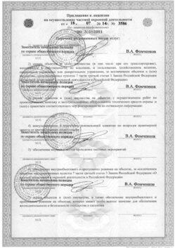 ЛИЦЕНЗИЯ-МАГЕН-2