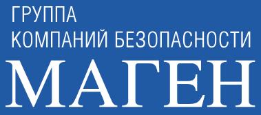 Группа компаний безопасности МАГЕН ЧОП - охрана объектов